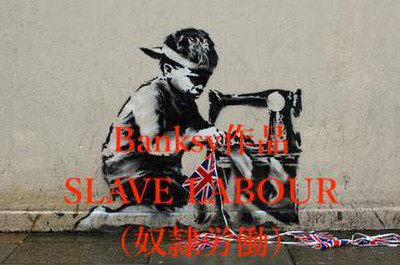 Th_banksy_slave_labour_mural_2012