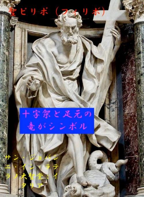 Th_416pxphilippus_san_giovanni_in_latera