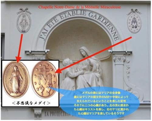 Th_chapelle-notredame-de-la-medaille-mir