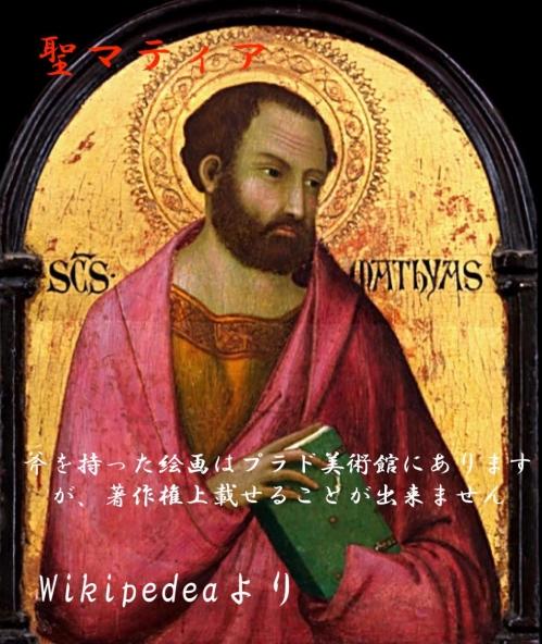 Th_saint_matthias